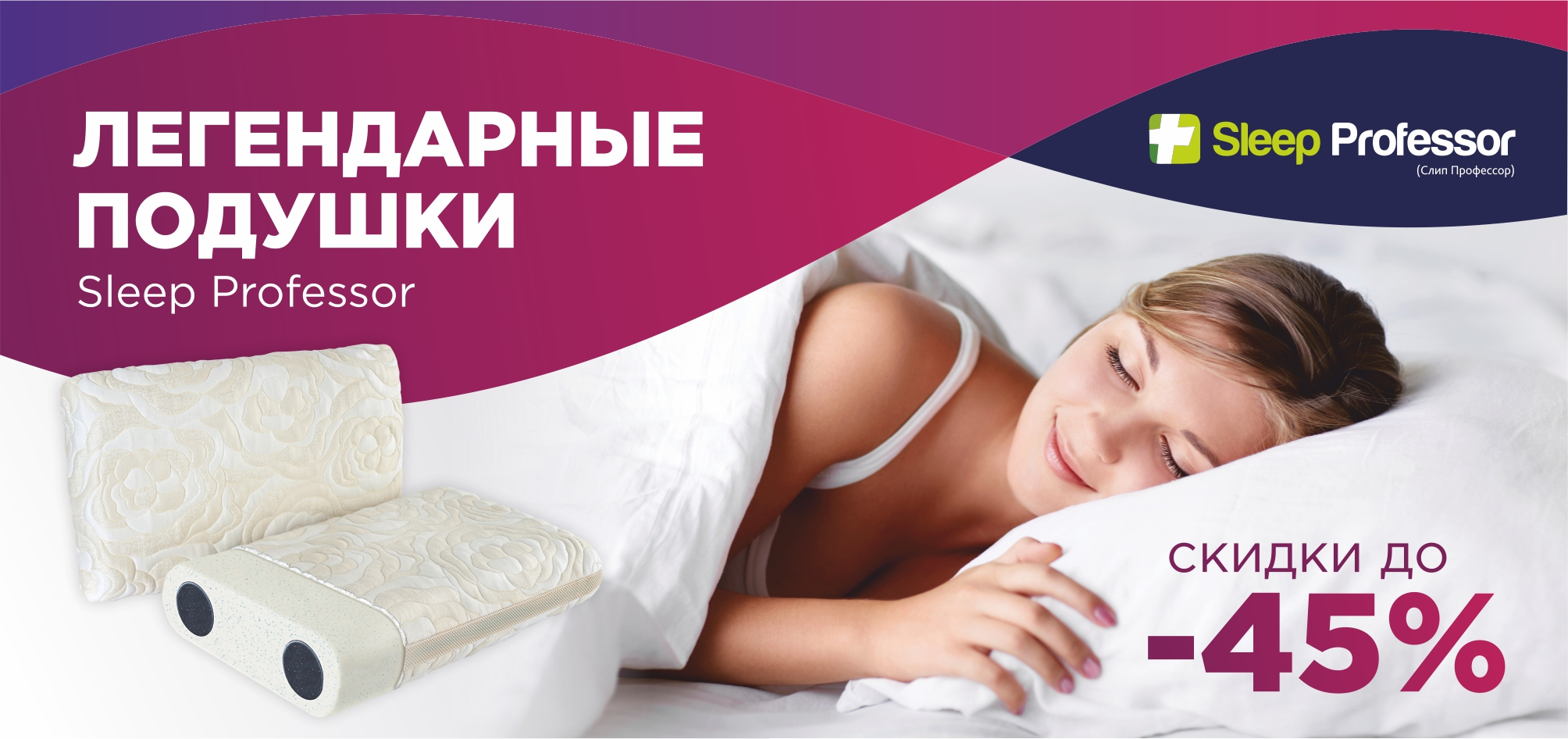 Подушки Sleep Professor